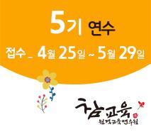 참교육원격연수원 5기 모집