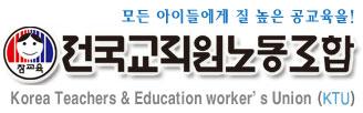 전교조 로고